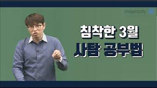 [메가스터디] 사회문화 윤성훈 쌤 - 침착한 3월, 사…