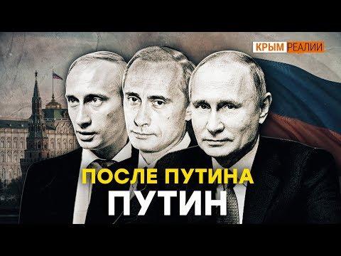 «После Путина будет Путин, а после Путина будет...»   Крым.Реалии ТВ (6+)