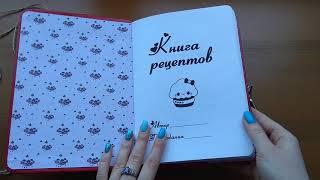 Обзор книги рецептов от Анны Деркачь