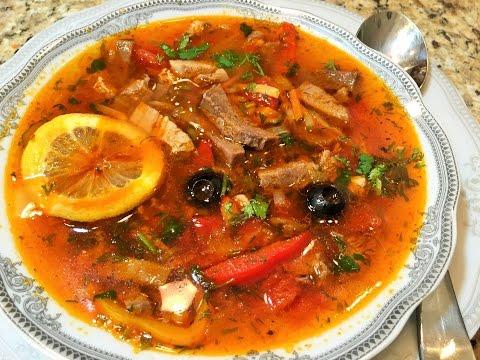СОЛЯНКА МЯСНАЯ, СБОРНАЯ   без  колбасы. Любимое блюдо всех мужчин!  ( Solyanka Meat Soup)