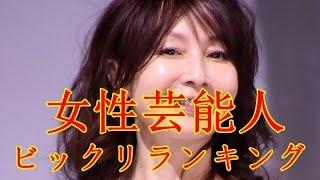 野際陽子は80歳!年齢を聞いて驚く女性芸能人ランキング 野際陽子 検索動画 25