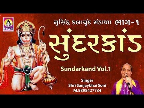 Sunderkand | Sunderkand Full | Sunder Kand|Sunderkand Path |Sampurna SunderKand |Sarangpur Hanuman |