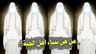 من هن نساء اهل الجنة؟ !!