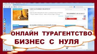 Онлайн турагентство. Бизнес в интернете с нуля.(Онлайн турагентство. Бизнес в интернете с нуля. Заказ рекламы в рассылках и в моих видео: http://national-business.ru/vip/MY..., 2015-04-24T08:29:18.000Z)