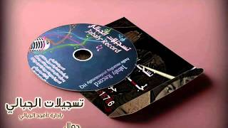 جديد 2015 ابو الكايد مثمن -زمر-وتس اب حفلة مالك مساد (تسجيلات الجبالي )