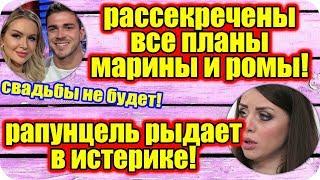 Дом 2 Новости ♡ Раньше Эфира 2 июля 2019 (2.07.2019). Свежие слухи телепроекта дом 2.