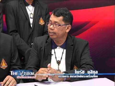 The Vision 29 /11/ 58 ชมรมรักษ์พระเครื่องไทย เบรค1