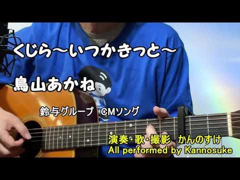 鈴与グループ CMソング くじら~いつかきっと~ 歌詞付き 弾き語りカバー (作詞・作曲 鳥山あかね)