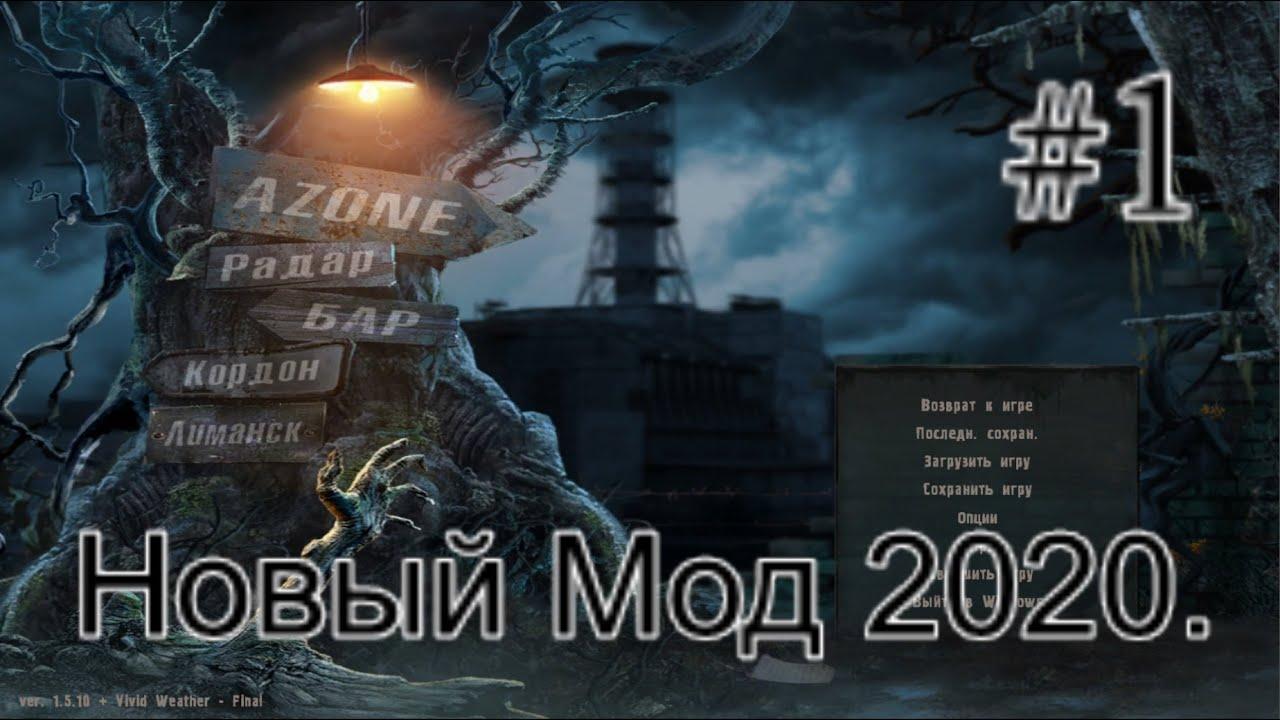 Сталкер A.Z.O.N.E (Тени Чернобыля с особенностями Зова Припяти) НОВИНКА 2020.