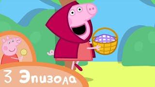 Мультфильмы Серия - Свинка Пеппа - Представление - Сборник (3 эпизода) - Мультики