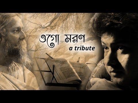 22 Shey Shrabon (২২ শে শ্রাবণ)   Rabindranath   Ogo Moron   Raja Das