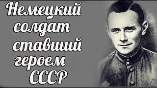 Немецкий солдат вермахта  который стал героем Советского Союза , Партизан Фриц Шменкель