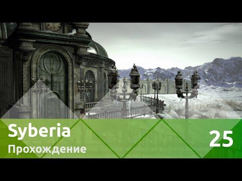 Прохождение Syberia (Сибирь) — Часть 25: Ганс Форальберг