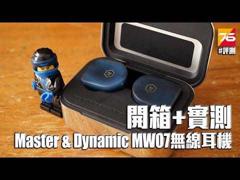 Master & Dynamic MW07 鈹金屬單元無線耳機開箱評測 - YouTube