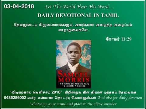 Daily devotional in tamil by Hepzibha Edwin l 03.04.2018| samuel morris