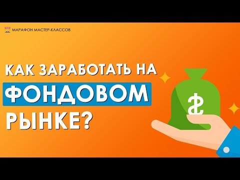 Марафон мастер-классов: Как заработать на фондовом рынке?