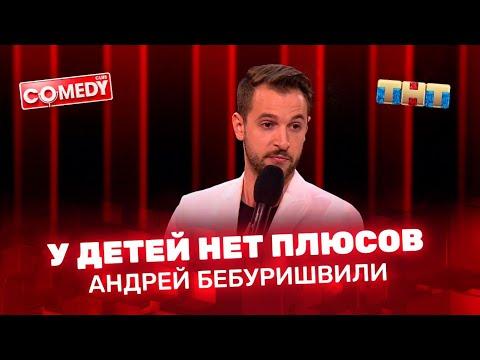 Comedy Club: Андрей Бебуришвили - у детей нет плюсов