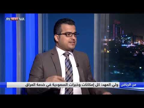 العلاقات السعودية العراقية ... آفاق جديدة  - نشر قبل 4 ساعة