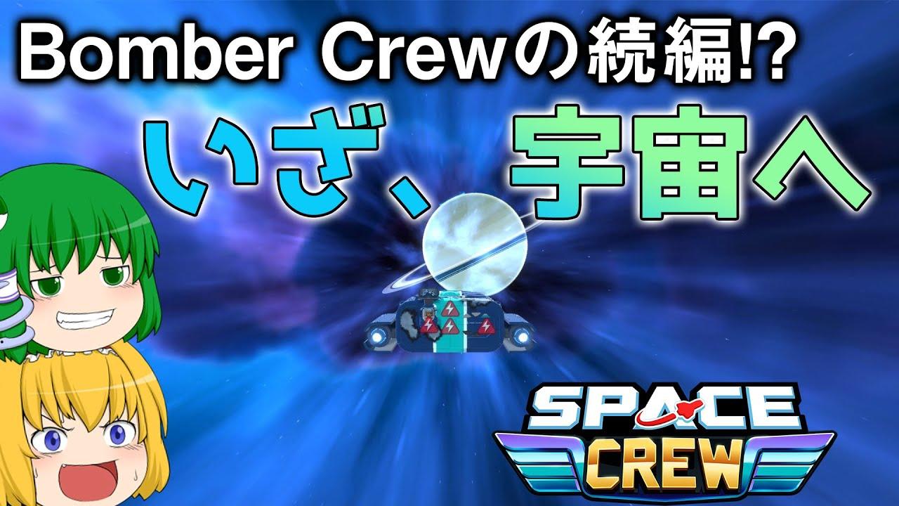 【Space Crew】爆撃機の次は宇宙戦闘機!?プラズマキャノンで宇宙人を撃墜! 【ゆっくり実況】