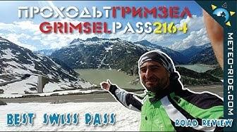 Проходът Гримзел - Grimsel Pass: Best Swiss Pass
