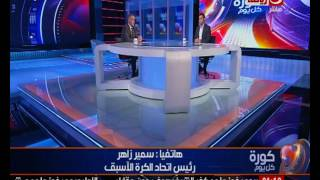 شاهد.. سمير زاهر في مداخلة مؤثرة يطلب الدعاء من جمهور الكرة
