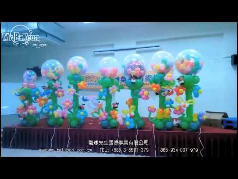 氣球特效 舞臺氣球爆破柱 Mr.Balloon 氣球先生 - YouTube