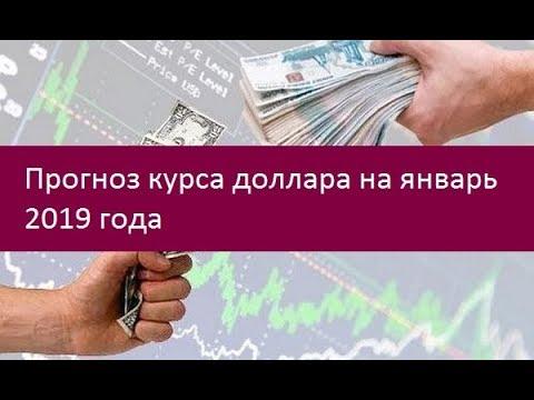 Прогноз курса доллара на январь 2019 года. Мнения экспертов