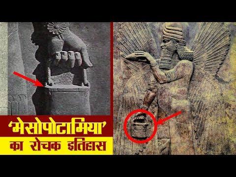 मेसोपोटामिया का इतिहास | Mesopotamia Civilizations History in Hindi