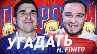 НОВЫЙ СЕЗОН ПОПРОБУЙ УГАДАТЬ - FINITO thumbnail