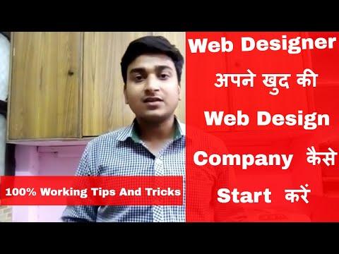 How To Start Web Design Company ? Web Designer अपने खुद की Web Design Company  कैसे Start करें