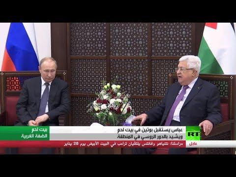 عباس ويشيد بالدور الروسي في المنطقة، وموسكو مستعدة لدعم تسوية فلسطينية إسرائيلية  - نشر قبل 4 ساعة