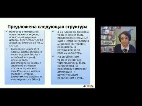 Историко культурный стандарт и новая демоверсия ОГЭ и ЕГЭ 28 01 2016
