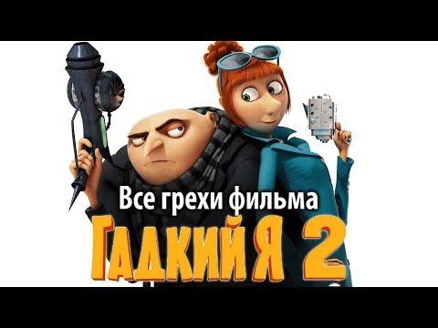 """Все грехи фильма """"Гадкий я 2"""""""
