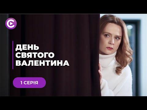 День Святого Валентина (Серия 1)
