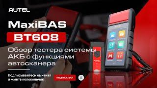 Тестер MaxiBAS BT608: преимущества и особенности прибора