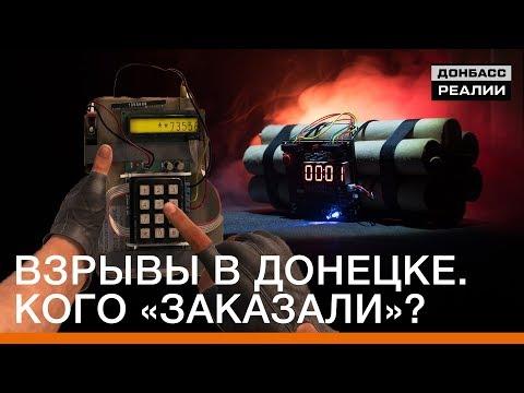 Взрывы в Донецке. Кого «заказали»? | Донбасc.Реалии