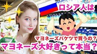 ロシア人はマヨネーズをバケツで買うのって本当?嘘?🇷🇺