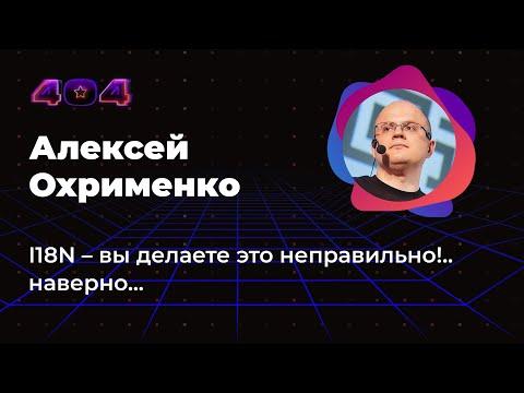 Алексей Охрименко – I18N – вы делаете это неправильно!.. наверно...