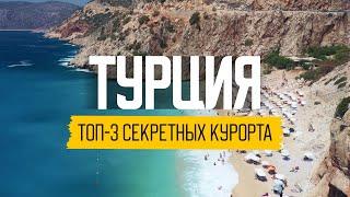 Топ-3 секретных места для отдыха в Турции