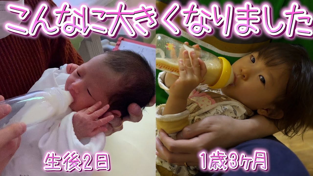 【最後のミルク】小さく産まれた娘がミルクを卒業した日