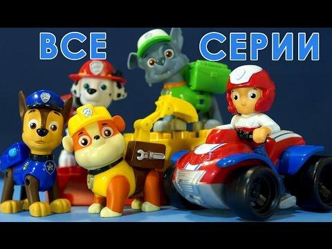 Жадина Говядина Все Серии Подряд - Игрушки Щенячий Патруль - на русском языке
