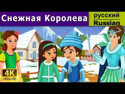 Снежная Королева - Сказка - Детская сказка на ночь - Мультфильм - 4K - Russian Fairy Tales