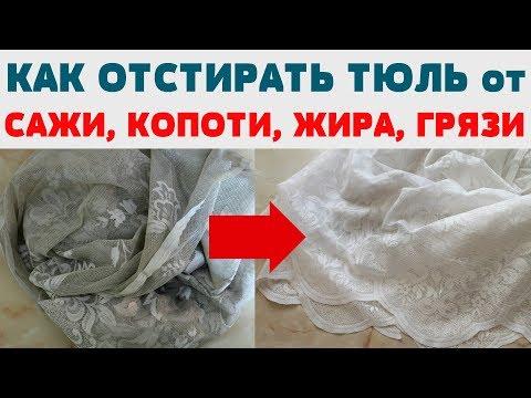 Как отстирать кухонные занавески