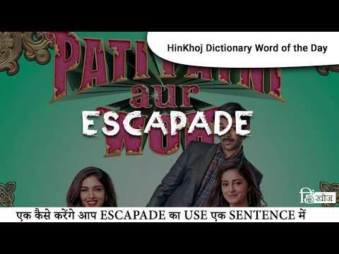 Escapade In Hindi - HinKhoj Dictionary