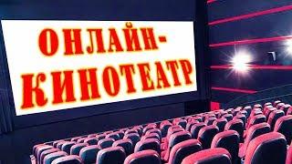 Бесплатный просмотр видео в Онлайн-кинотеатрах на android устройствах (2017)