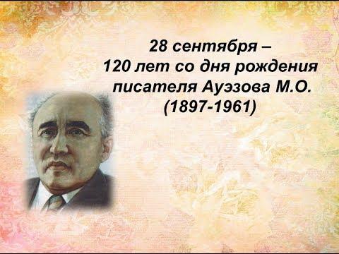 """Видеоролик """"28 сентября 2017 г. - 120 лет со дня рождения Мухтар Ауэзова"""""""