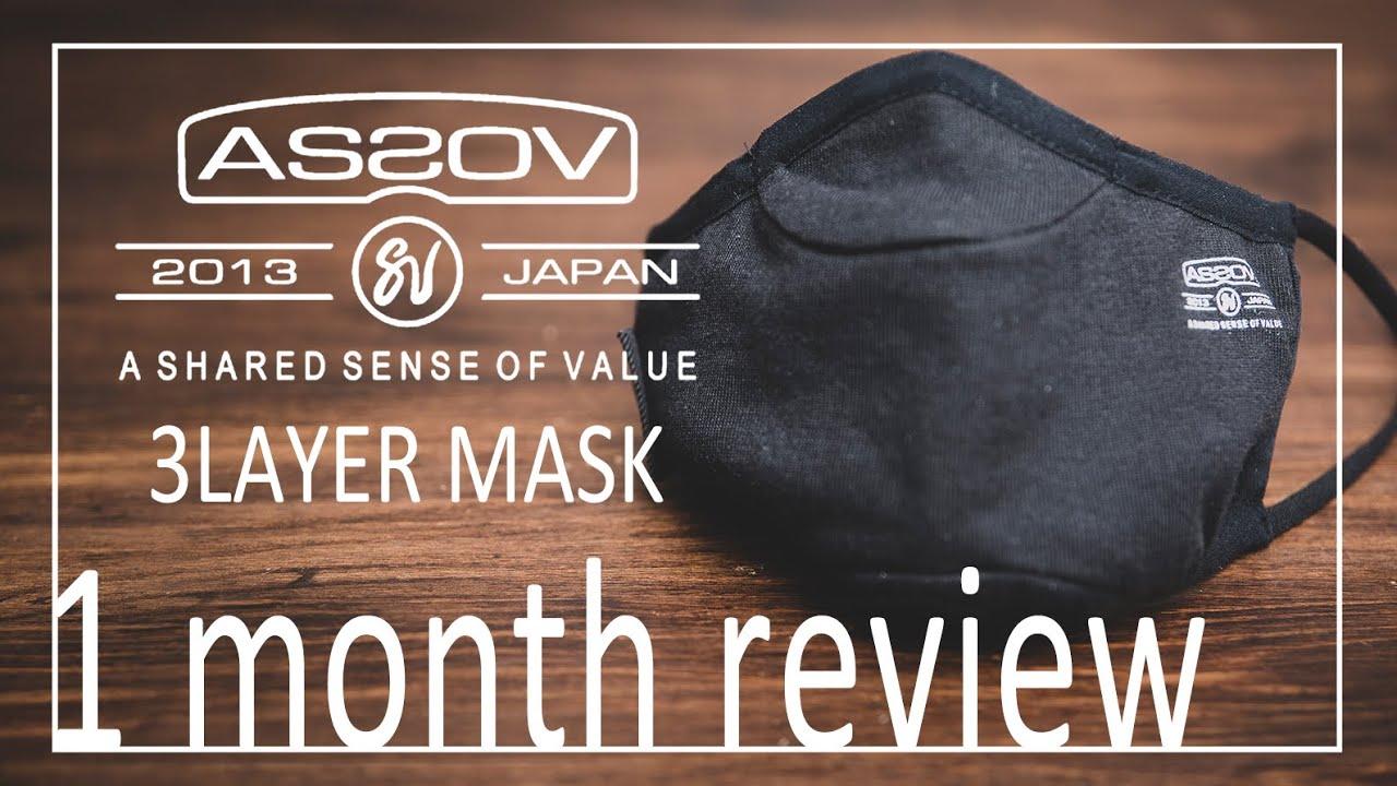 【おしゃれマスク】AS2OVの3レイヤーマスクを1か月使用レビュー【コロナ対策】