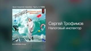 Сергей Трофимов Налоговый инспектор Аристократия помойки Часть 3 1998