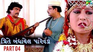 Prite Bandhail Parevda | Part 04 | Super Hit Gujarati Movie | Chandan Rathod, Pal Rawal