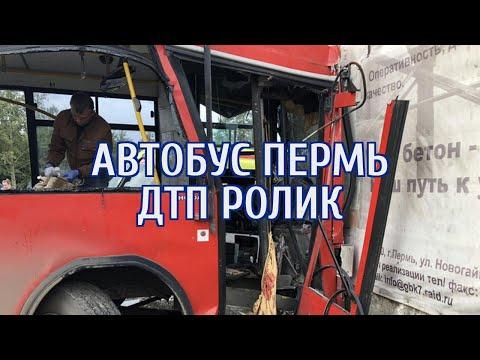 Появилось видео последствий смертельного ДТП с автобусом в Перми